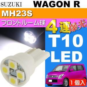送料無料 ワゴンR ルームランプ T10 4連LEDバルブ ホワイト 1個 WAGON R H20.9〜H24.8 MH23S フロント ルーム球 as167
