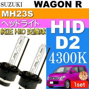 送料無料 ワゴンR D2C D2S D2R HIDバルブ 35W 4300K バーナー2本 WAGON R H20.9〜H24.8 MH23S 純正HIDバルブ 交換球 as60464K