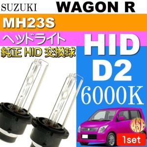 送料無料 ワゴンR D2C D2S D2R HIDバルブ 35W 6000K バーナー2本 WAGON R H20.9〜H24.8 MH23S 純正HIDバルブ 交換球 as60466K