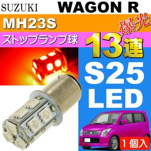 送料無料 ワゴンR テールランプ S25/G18ダブル 13連LED レッド1個 WAGON R H20.9〜H24.8 MH23S ブレーキ ストップランプ球 as135