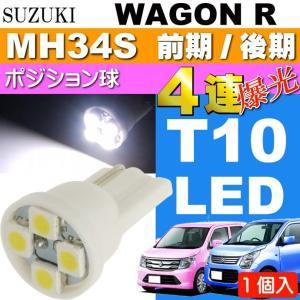 送料無料 ワゴンR ポジション球 T10 4連 LEDバルブ ホワイト 1個 WAGON R H24.9〜 MH34S 前期/後期 ポジションランプ スモール球 as167
