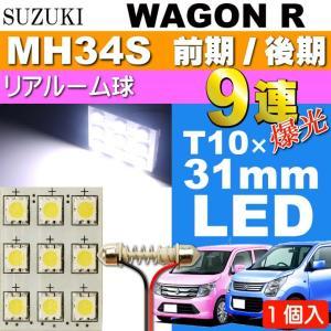 送料無料 ワゴンR ルームランプ 9連 LED T10×31mm ホワイト 1個 WAGON R H24.9〜 MH34S 前期/後期 リア ルーム球 as34