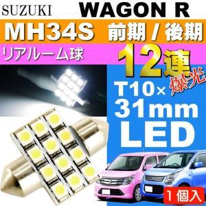 送料無料 ワゴンR ルームランプ 12連 LED T10×31mm ホワイト 1個 WAGON R H24.9〜 MH34S 前期/後期 リア ルーム球 as58