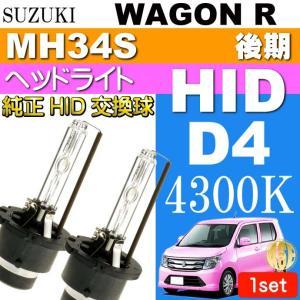 ワゴンR D4C D4S D4R HIDバルブ 35W 4300K バーナー2本 WAGON R H26.11〜 MH34S 後期 純正HIDバーナー 交換球 as60554K|absolute