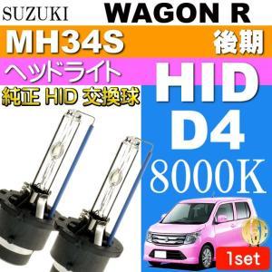 ワゴンR D4C D4S D4R HIDバルブ 35W 8000K バーナー2本 WAGON R H26.11〜 MH34S 後期 純正HIDバーナー 交換球 as60558K|absolute