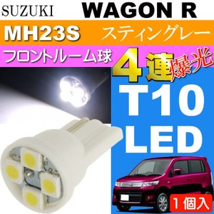 送料無料 ワゴンR ルームランプ T10 4連LEDバルブ ホワイト 1個 WAGON R スティングレー H20.9〜H24.8 MH23S フロント ルーム球 as167