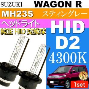 ワゴンR D2C D2S D2R HIDバルブ 35W 4300K バーナー2本 WAGON R スティングレー H20.9〜H24.8 MH23S 純正HIDバルブ 交換球 as60464K|absolute
