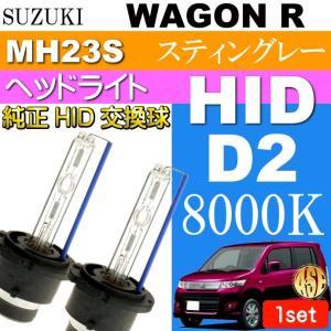 ワゴンR D2C D2S D2R HIDバルブ 35W 8000K バーナー2本 WAGON R スティングレー H20.9〜H24.8 MH23S 純正HIDバルブ 交換球 as60468K|absolute