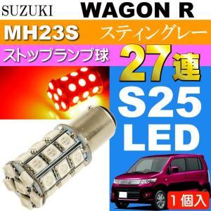 送料無料 ワゴンR テールランプ S25/G18ダブル 27連LED レッド1個 WAGON R スティングレー H20.9〜H24.8 MH23S ブレーキ ストップ球 as144