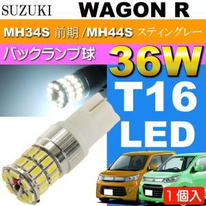 送料無料 ワゴンR バック球 36W T16 LEDバルブ ホワイト 1個 WAGON R スティングレー H24.9〜 MH34S 前期/MH44S バックランプ球 as10354