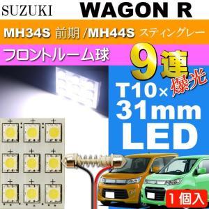 送料無料 ワゴンR ルームランプ 9連 LED T10×31mm ホワイト 1個 WAGON R スティングレー H24.9〜 MH34S 前期/MH44S フロントルーム球 as34