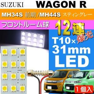 送料無料 ワゴンR ルームランプ 12連 LED T10×31mm ホワイト 1個 WAGON R スティングレー H24.9〜 MH34S 前期/MH44S フロントルーム球 as35
