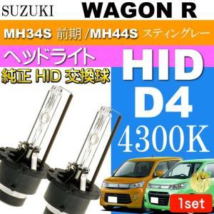 送料無料 ワゴンR D4C D4S D4R HIDバルブ 35W4300K バーナー2本 WAGON R スティングレー H24.9〜 MH34S 前期/MH44S 純正HID交換球 as60554K