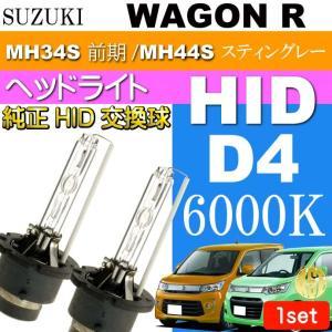 送料無料 ワゴンR D4C D4S D4R HIDバルブ 35W6000K バーナー2本 WAGON R スティングレー H24.9〜 MH34S 前期/MH44S 純正HID交換球 as60556K