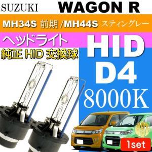 送料無料 ワゴンR D4C D4S D4R HIDバルブ 35W8000K バーナー2本 WAGON R スティングレー H24.9〜 MH34S 前期/MH44S 純正HID交換球 as60558K