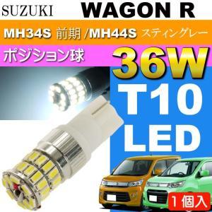 送料無料 ワゴンR ポジション球 36W T10 LEDバルブ ホワイト 1個 WAGON R スティングレー H24.9〜 MH34S 前期/MH44S ポジション as10354