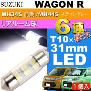 送料無料 ワゴンR ルームランプ 6連 LED T10X31mm ホワイト 1個 WAGON R スティングレー H24.9〜 MH34S 前期/MH44S リアルーム球 as162