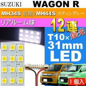 送料無料 ワゴンR ルームランプ 12連 LED T10×31mm ホワイト 1個 WAGON R スティングレー H24.9〜 MH34S 前期/MH44S リアルーム球 as35