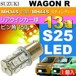 送料無料 ワゴンR ウインカー S25 ピン角違い150°13連LED アンバー 1個 WAGON R スティングレー H24.9〜 MH34S 前期/MH44S リア用 as393