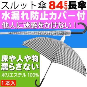 迷惑かけない水濡れ防止 スルット傘 チェック柄の 傘 傘を畳んでから傘に付いた水が人や物に付かないためのカバー付 Yu015|absolute