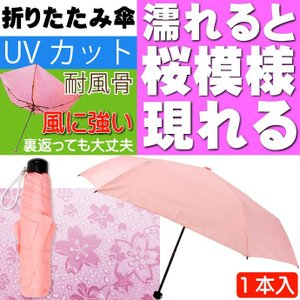 送料無料 風に強い 折りたたみ傘 水に濡れると桜模様が現れる 桃花色 風で傘が裏返っても壊れず元に戻せる耐風骨仕様 強い傘 Yu26