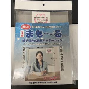日本製 折り畳み式携帯パーテーション  【25個まとめ売り1個あたり約850円】 abundance-wholesale