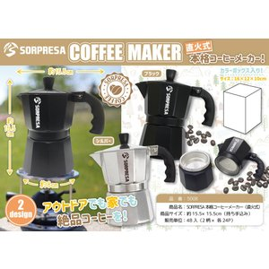 5008 SORPRESA本格コーヒーメーカー(直火式)【2色アソート24個まとめ売り1個あたり約950円】|abundance-wholesale