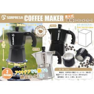 5008 SORPRESA本格コーヒーメーカー(直火式)【2色アソート24個まとめ売り1個あたり約1000円】|abundance-wholesale