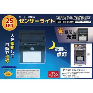 高輝度25LEDソーラー充電センサーライト【24個まとめ売り1個あたり約650円】|abundance-wholesale