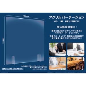 アクリルパーティション(窓なし)【24枚まとめ売り1枚あたり約1442円】 abundance-wholesale