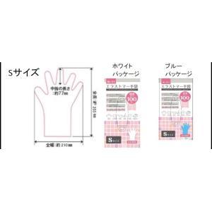 使いきりエラストマー手袋Sサイズ100枚入り1箱 ホワイト/ブルー【60箱まとめ売り1個あたり約625円】 abundance-wholesale