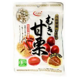 #持ち歩こう! #食べきりパック! #夢乃味 有機 むき甘栗 90g 400パックまとめ売り|abundance-wholesale