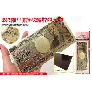 #開運 #願掛け #SNS映え #エッジングマグネット 壱萬円札 150枚まとめ売り abundance-wholesale