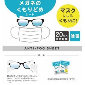 #メガネ使用の必需品 #毎日習慣 メガネのくもりどめシート20枚入 200パックまとめ売り|abundance-wholesale