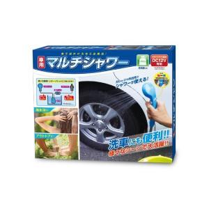 (12V車用)あると便利 車用マルチシャワー  abundance