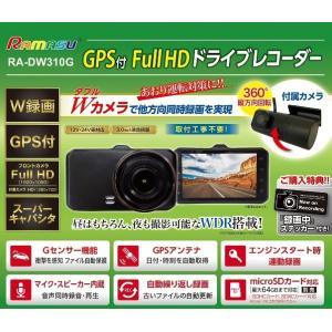 GPS付 FullHD ドライブレコーダー Wカメラ  1台  #ドライブレコーダー #GPS付 abundance