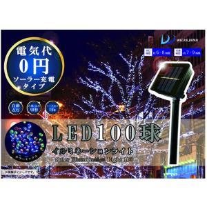 LED100球イルミネーションライト お庭でエレクトリックパレード まとめ売り  #クリスマス商材 #ガーデン #ガーデニング #ピカピカ #イルミネーション abundance