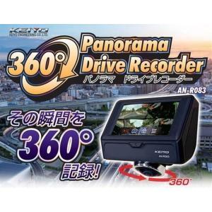 慶洋エンジニアリング 360°パノラマドライブレコーダー  まとめ売り20台  完売御免  #驚きの単価 #ドライブレコーダー #買い替え #まとめ売り  abundance