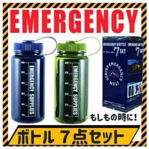 エマージェンシーボトル7点セット 災害時に必要なアイテムをセット! まとめ売り  #防災セット #コンパクト #持ち運び便利 #オフィス用品  abundance