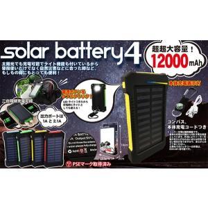 ソーラーバッテリー4  12000mAh 便利な機能付き  #キャンプ #充電器 #ソーラー式 #USB充電 #防災 #災害対策 #職域販売 abundance