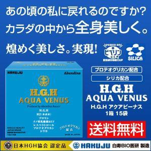 H.G.H AQUA VENUS(アミノ酸含有食品)顆粒品 ...