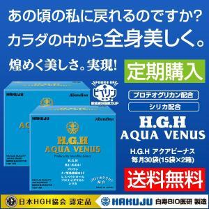 H.G.H AQUA VENUS(アミノ酸含有食品)定期購入...