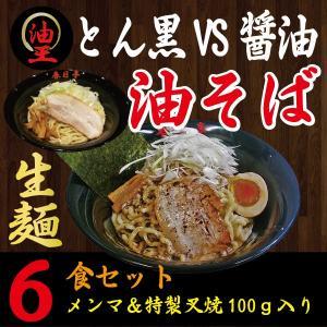 食べ比べ6食セット/とん黒油そば3食 しょうゆ油そば3食|aburasoba