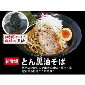 食べ比べ6食セット/とん黒油そば3食 しょうゆ油そば3食|aburasoba|02