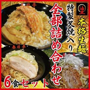 油そば全部詰め合わせ6食セット/鳥豚2食・とん黒2食・しょうゆ2食/汁なしラーメン