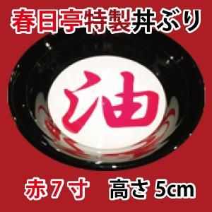 春日亭特製丼ぶり(赤)7寸|aburasoba