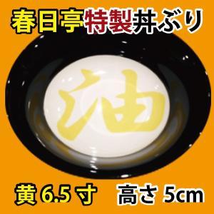 春日亭特製丼ぶり(黄色)6.5寸|aburasoba