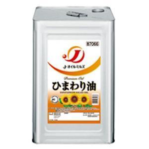 【送料無料】Jオイルミルズ ひまわり油 16.5kg(一斗缶)