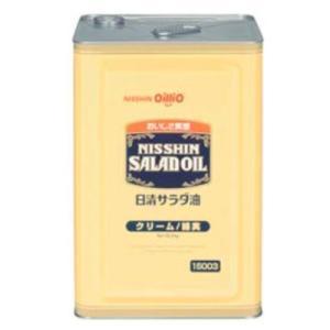 【送料無料】日清オイリオ サラダ油 クリーム 16.5kg(一斗缶)
