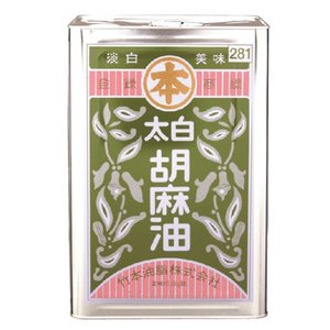 【送料無料】竹本油脂 太白胡麻油 16.5kg(一斗缶)